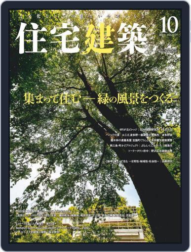 住宅建築 Jutakukenchiku August 19th, 2019 Digital Back Issue Cover
