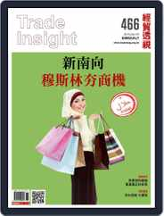 Trade Insight Biweekly 經貿透視雙周刊 (Digital) Subscription May 12th, 2017 Issue