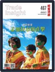 Trade Insight Biweekly 經貿透視雙周刊 (Digital) Subscription June 9th, 2017 Issue