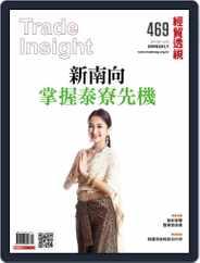 Trade Insight Biweekly 經貿透視雙周刊 (Digital) Subscription July 1st, 2017 Issue