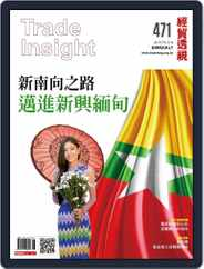 Trade Insight Biweekly 經貿透視雙周刊 (Digital) Subscription July 5th, 2017 Issue