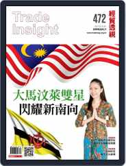 Trade Insight Biweekly 經貿透視雙周刊 (Digital) Subscription July 19th, 2017 Issue