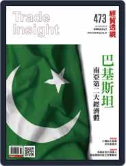 Trade Insight Biweekly 經貿透視雙周刊 (Digital) Subscription August 2nd, 2017 Issue