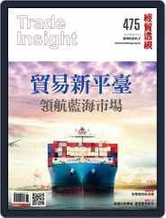 Trade Insight Biweekly 經貿透視雙周刊 (Digital) Subscription August 30th, 2017 Issue