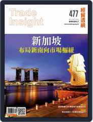 Trade Insight Biweekly 經貿透視雙周刊 (Digital) Subscription September 27th, 2017 Issue