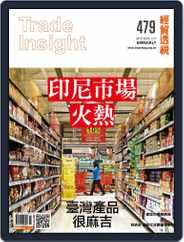 Trade Insight Biweekly 經貿透視雙周刊 (Digital) Subscription October 25th, 2017 Issue