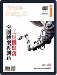 Trade Insight Biweekly 經貿透視雙周刊 (Digital) Subscription November 8th, 2017 Issue