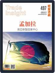 Trade Insight Biweekly 經貿透視雙周刊 (Digital) Subscription July 18th, 2018 Issue