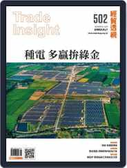 Trade Insight Biweekly 經貿透視雙周刊 (Digital) Subscription September 26th, 2018 Issue