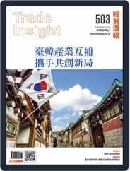Trade Insight Biweekly 經貿透視雙周刊 (Digital) Subscription October 10th, 2018 Issue