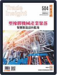 Trade Insight Biweekly 經貿透視雙周刊 (Digital) Subscription October 24th, 2018 Issue
