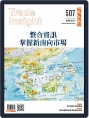 Trade Insight Biweekly 經貿透視雙周刊 (Digital) Subscription December 5th, 2018 Issue