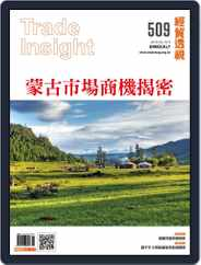 Trade Insight Biweekly 經貿透視雙周刊 (Digital) Subscription January 2nd, 2019 Issue
