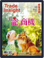 Trade Insight Biweekly 經貿透視雙周刊 (Digital) Subscription January 15th, 2020 Issue