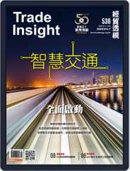 Trade Insight Biweekly 經貿透視雙周刊 (Digital) Subscription March 11th, 2020 Issue
