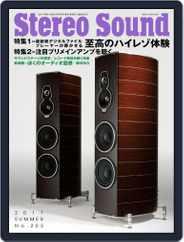 ステレオサウンド  Stereo Sound (Digital) Subscription June 13th, 2017 Issue
