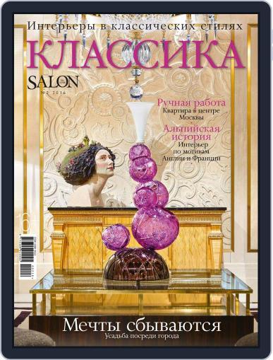 Salon de Luxe Classic June 1st, 2016 Digital Back Issue Cover