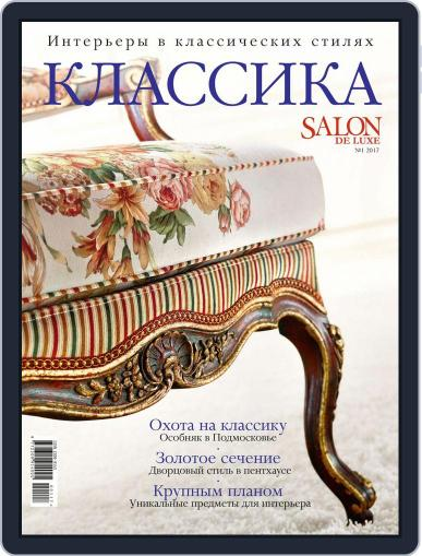 Salon de Luxe Classic March 1st, 2017 Digital Back Issue Cover