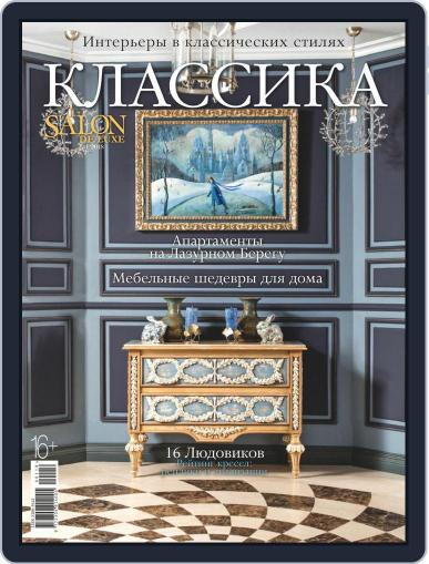 Salon de Luxe Classic March 1st, 2018 Digital Back Issue Cover