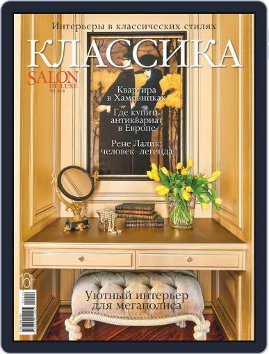 Salon de Luxe Classic June 1st, 2018 Digital Back Issue Cover