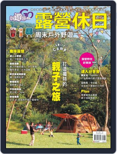 Fun Travel 好遊趣 October 19th, 2015 Digital Back Issue Cover