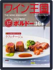 ワイン王国 (Digital) Subscription February 5th, 2019 Issue