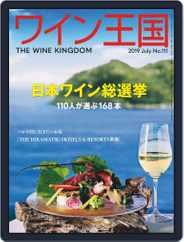 ワイン王国 (Digital) Subscription June 5th, 2019 Issue