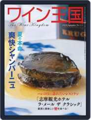 ワイン王国 (Digital) Subscription August 5th, 2019 Issue