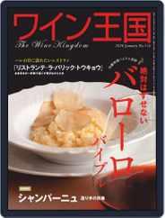 ワイン王国 (Digital) Subscription December 5th, 2019 Issue
