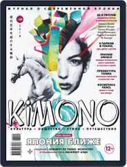 KiMONO (Digital) Subscription March 1st, 2018 Issue