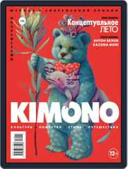 KiMONO (Digital) Subscription August 1st, 2018 Issue