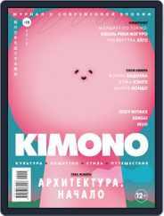 KiMONO (Digital) Subscription April 1st, 2019 Issue