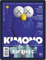 KiMONO (Digital) Subscription June 1st, 2019 Issue