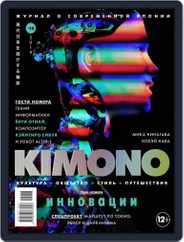 KiMONO (Digital) Subscription September 1st, 2019 Issue