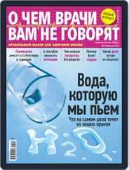О чем врачи вам не говорят (Digital) Subscription February 1st, 2018 Issue
