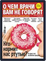 О чем врачи вам не говорят (Digital) Subscription March 1st, 2018 Issue