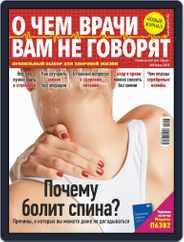О чем врачи вам не говорят (Digital) Subscription June 1st, 2018 Issue