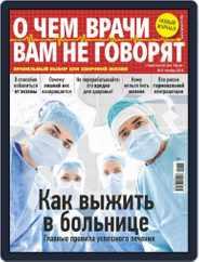 О чем врачи вам не говорят (Digital) Subscription November 1st, 2018 Issue