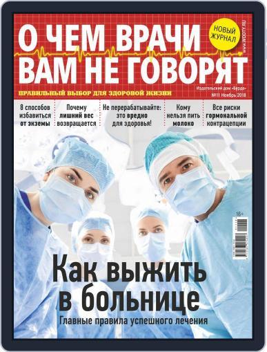 О чем врачи вам не говорят November 1st, 2018 Digital Back Issue Cover
