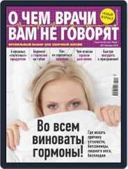 О чем врачи вам не говорят (Digital) Subscription December 1st, 2018 Issue
