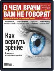 О чем врачи вам не говорят (Digital) Subscription January 1st, 2019 Issue