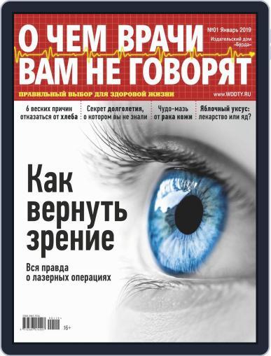 О чем врачи вам не говорят January 1st, 2019 Digital Back Issue Cover