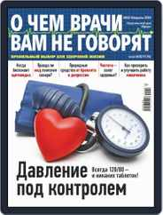 О чем врачи вам не говорят (Digital) Subscription February 1st, 2019 Issue