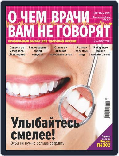 О чем врачи вам не говорят July 1st, 2019 Digital Back Issue Cover