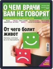 О чем врачи вам не говорят (Digital) Subscription April 1st, 2020 Issue