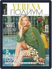 Verena Подиум (Digital) Subscription February 1st, 2018 Issue