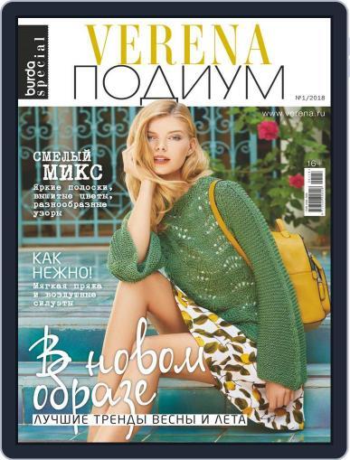 Verena Подиум (Digital) February 1st, 2018 Issue Cover