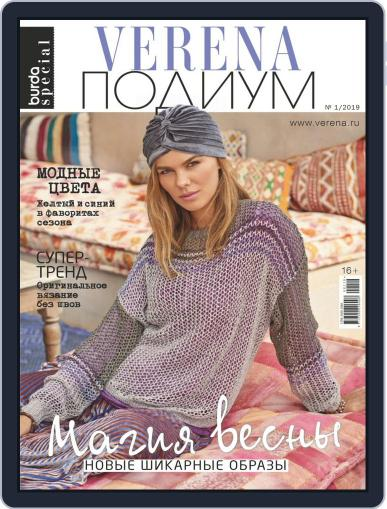 Verena Подиум (Digital) January 1st, 2019 Issue Cover