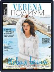 Verena Подиум (Digital) Subscription July 1st, 2019 Issue