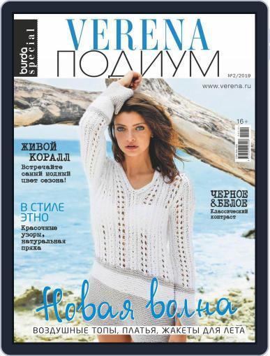 Verena Подиум (Digital) July 1st, 2019 Issue Cover